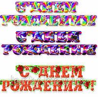 """Гирлянда """"С Днем рождения"""" (Русс) 17,5*200см-"""