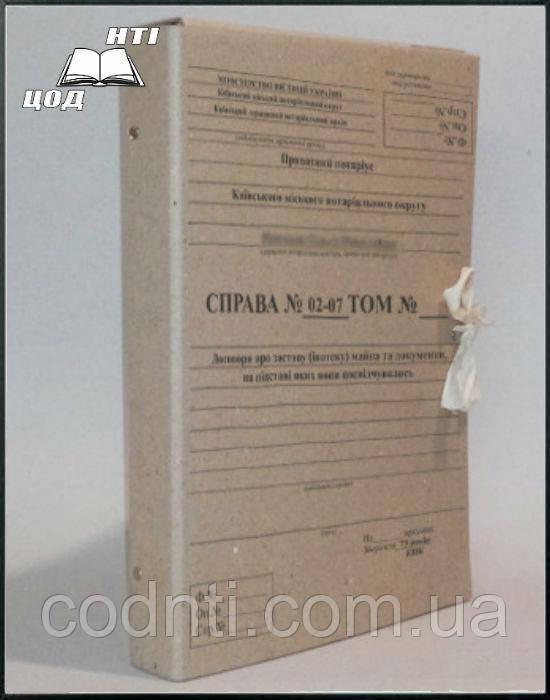 Папка именная для архивации и хранения документов