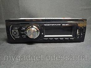 Автомагнитола MP3 4041 FM/USB/TF