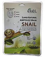 Тканевая маска Ekel Super Natural Ampoule с экстрактом  муцина улитки