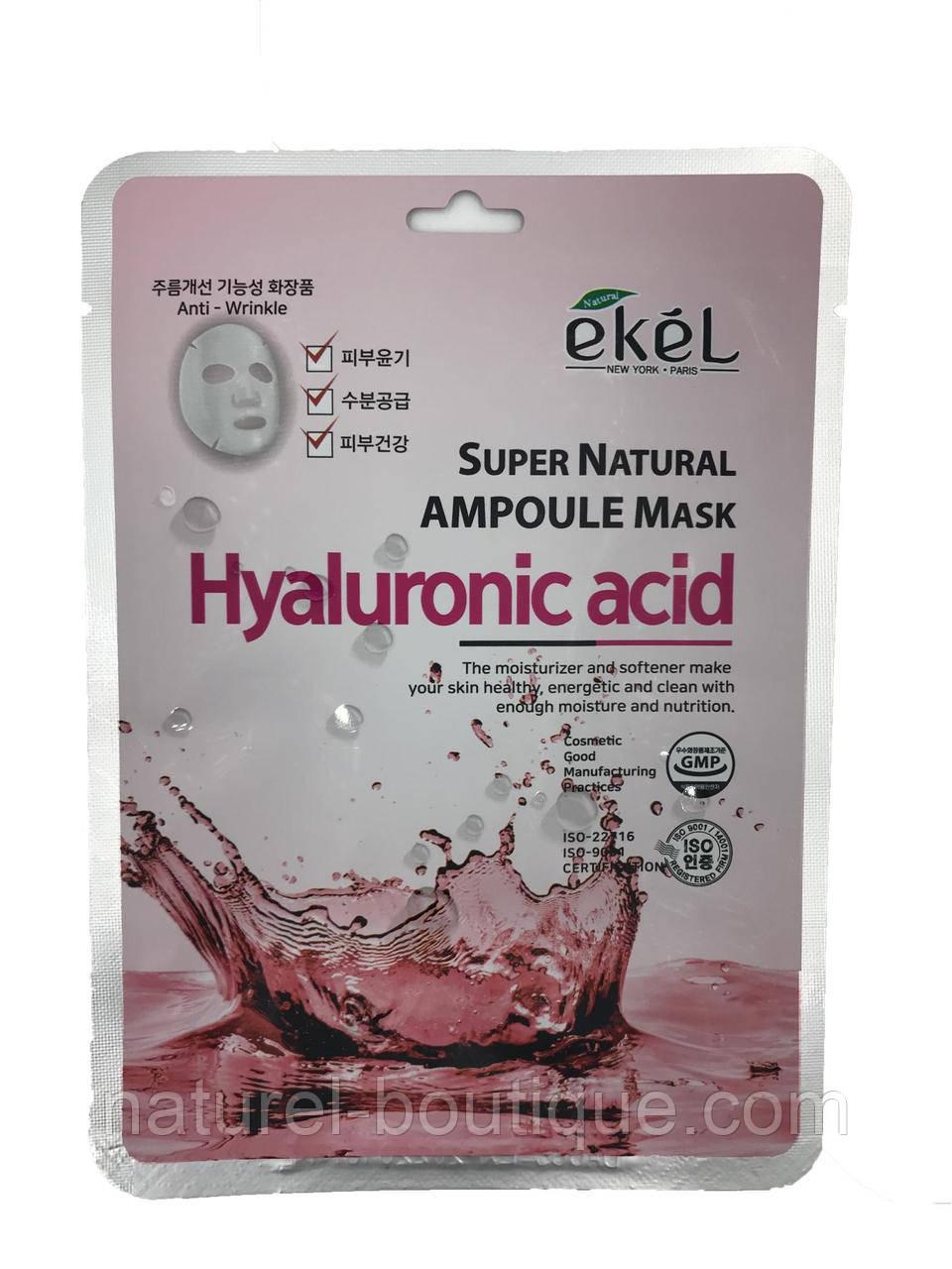 Маска тканевая для лица Ekel Super Natural Ampoule  с гиалуроновой кислотой