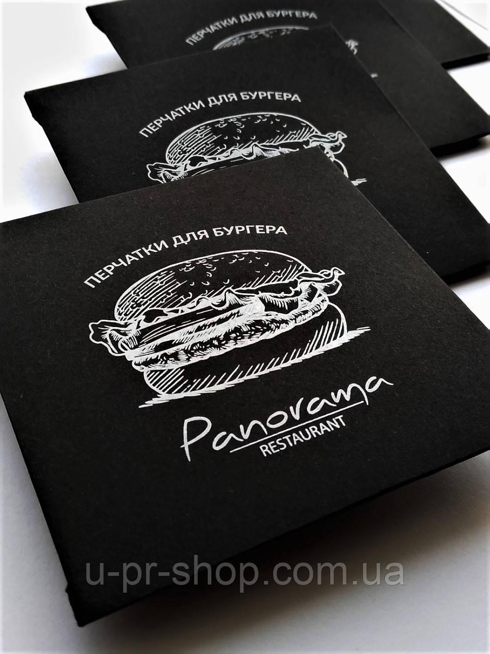 Конверты для бургерных перчаток с вашим логотипом из черной дизайнерской бумаги.