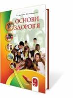 Підручник Основи здоров'я 9 клас Бех Воронцова Алатон