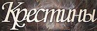 """Декоративная надпись""""Крестины"""", фото 1"""