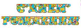"""Гирлянда """"С Днем рождения"""" (Русс) 17,5*200см- ГЛ-110 (пираты_карта_сокровищ)"""