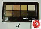 Тени для век LN Professional Infinity Color, фото 2