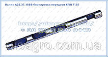 Валик А25.37.188 блокування передачі КПП Т-25 ХТЗ