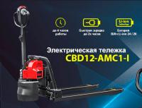 Самоходной тележки HC CBD12-AMC1-I