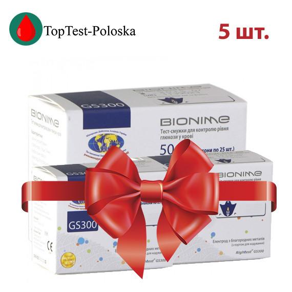 Тестовые полоски  Bionime GS300 5 упаковок (Бионайм 300)