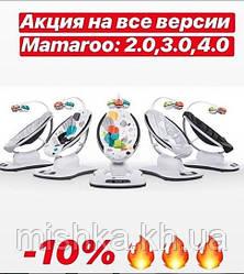 Акция на Mamaroo 2.0, 3.0, 4.0 -10%
