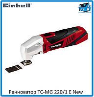 Ренноватор Einhell TC-MG 220/1 E
