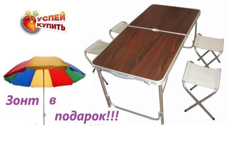 Стол складной для пикника + 4 стула + зонт 180 см Подарок