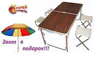 Стол складной для пикника + 4 стула + зонт 180 см Подарок, фото 1