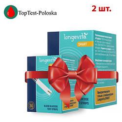 Тест-полоски Longevita Smart 50 шт. 2 упаковки