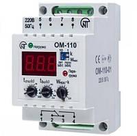 Реле ограничения мощности однофазный ОМ-110 Новатек Электро