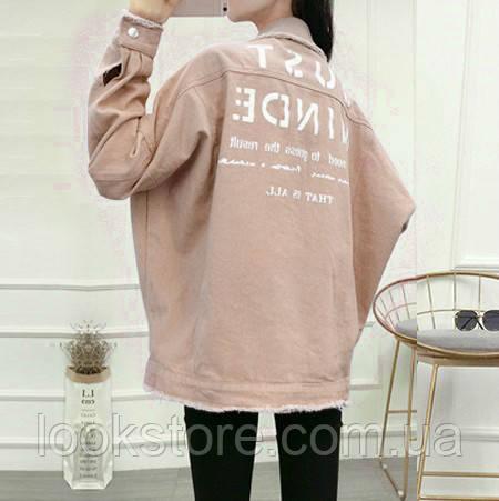 Женская джинсовая куртка Just Minde розовая (пудровая)