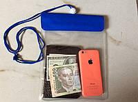 Водонепроницаемый чехол для телефона, документов (гермопакет) 20 х 18 см.