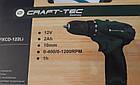 Шуруповерт аккумуляторный Craft-tec PXCD-122Li 1 аккумулятор в комплекте. Крафт-Тек, фото 3