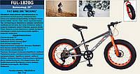 Велосипед, 2-х колесный, серый, подножка, ручные тормоза, FUL-1820G