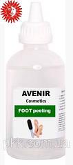 Пилинг для ног AVENIR 100 мл