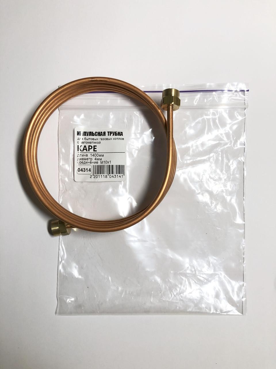 Газоподводная трубка импульсная КАРЕ 1400/4мм
