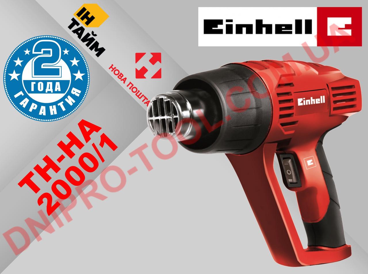 Фен технический Einhell TH-HA 2000/1 (4520179)