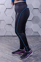 Эластичные лосины для фитнеса размер  плюс с голубой вставкой (42-56)