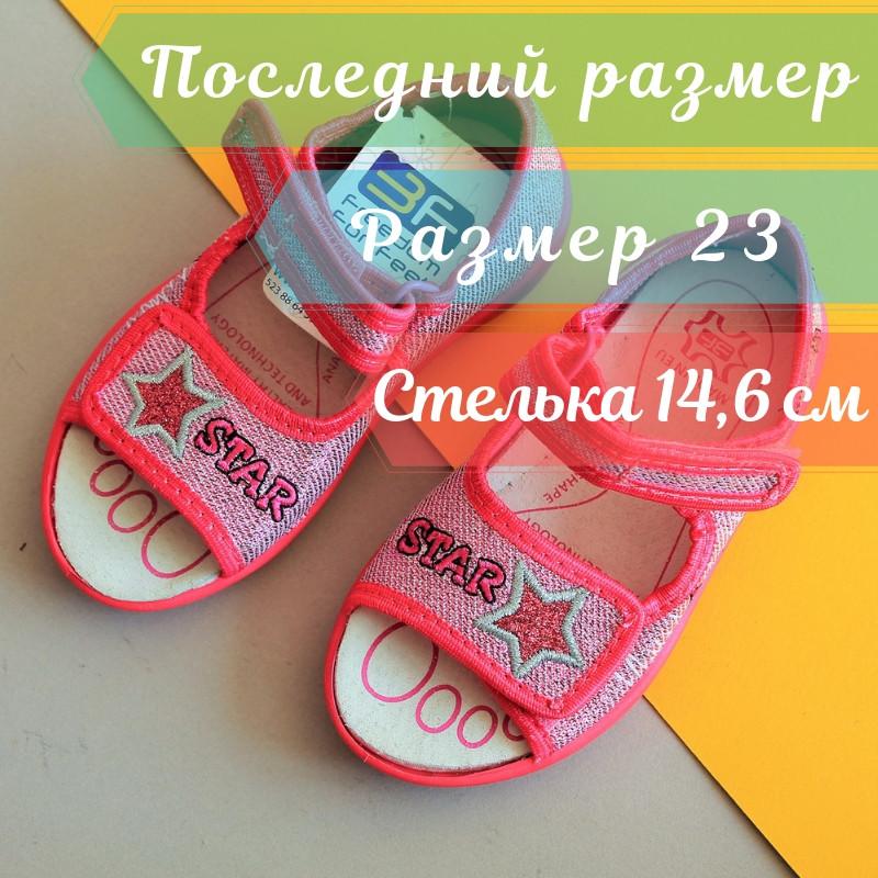 Открытые текстильные розовые тапочки сандалии на девочку  3 F р. 23, фото 1