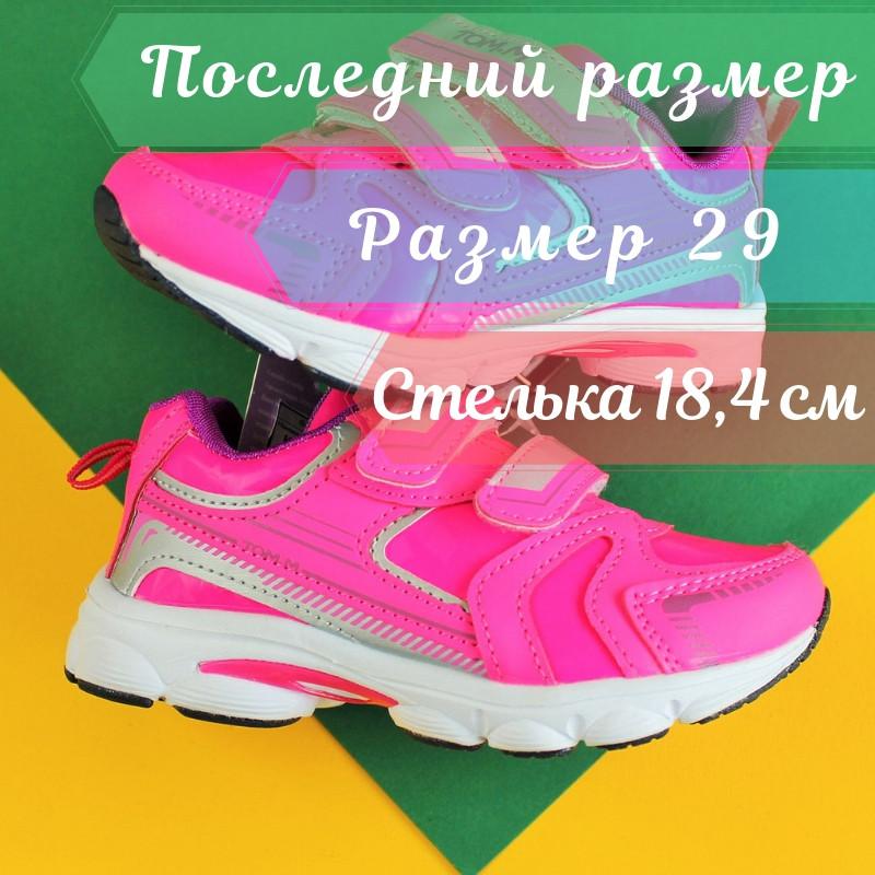Кроссовки на девочку рисунок голограмма бренд Том.м р.29