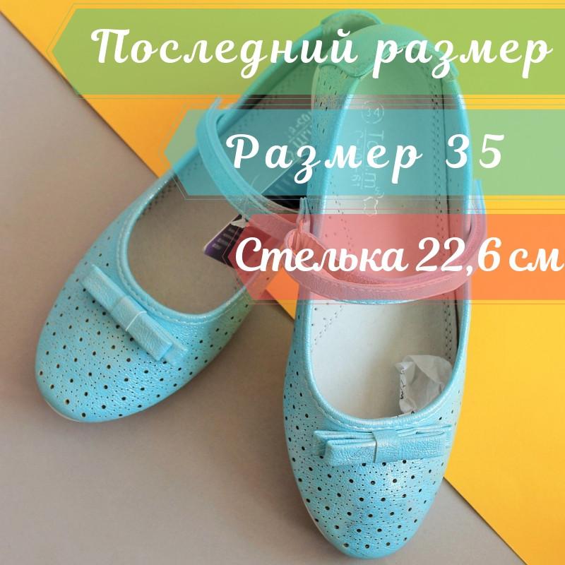 Голубые туфли на девочку, школьная детская обувь тм Тom.m р.35