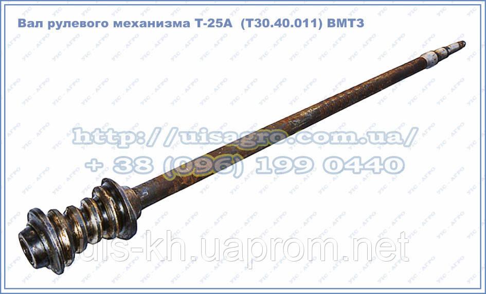 Вал рулевого управления трактора Т-25А (Т30.40.011)