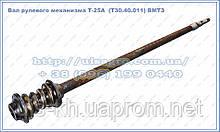 Вал рульового керування трактора Т-25А (Т30.40.011)