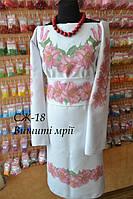 Женская заготовка платья 18, фото 1