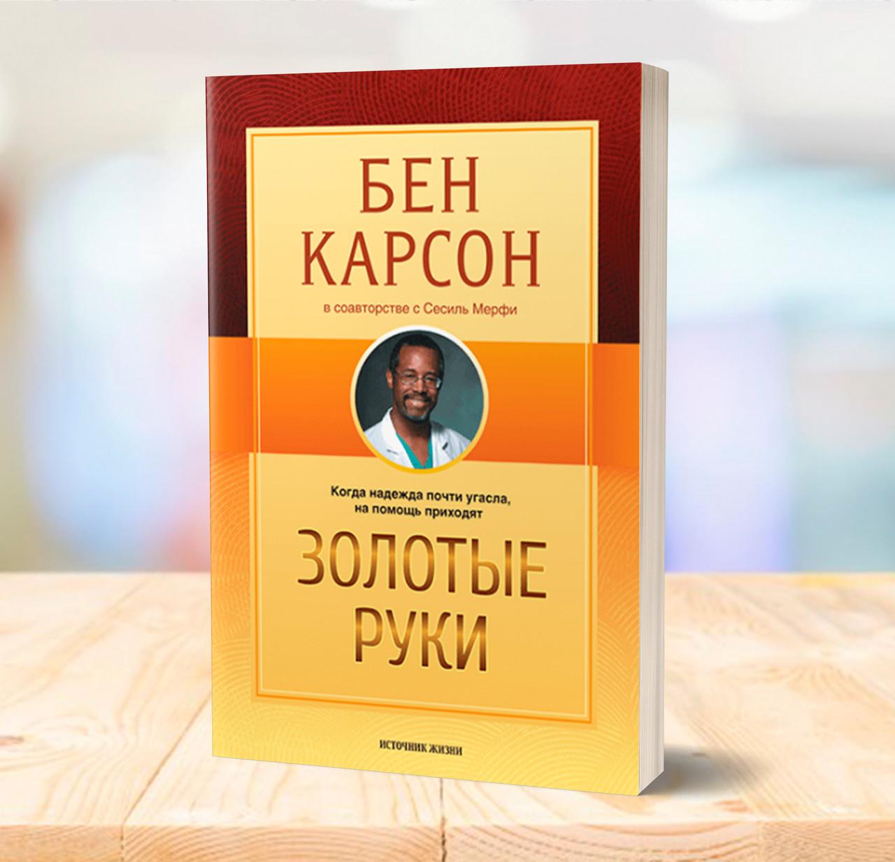 """""""Золотые руки"""" Бен Карсон"""