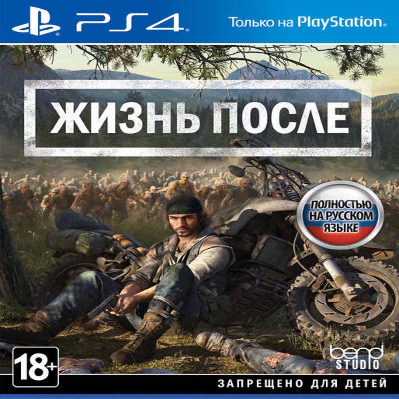 Days Gone (русская версия) PS4