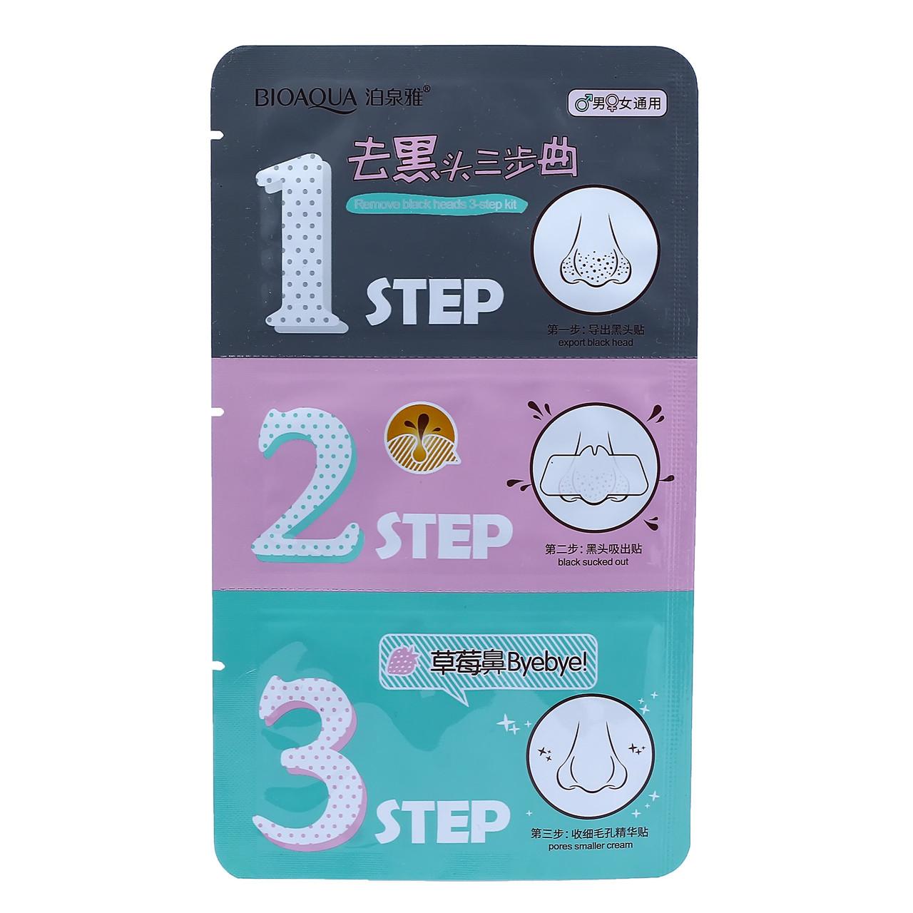 Очищающие полоски для носа BIOAQUA 3 Step