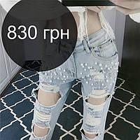 Женские летние джинсы с жемчугом