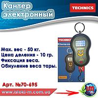 Кантер электронный 50 кг./10 гр. Technics (70-695)
