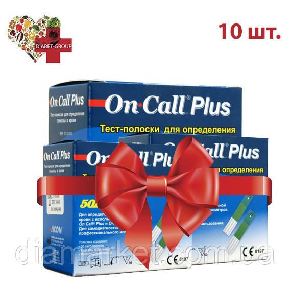 Тест-полоски Он-Колл Плюс (On-Call Plus) - 10 упаковки по 50 шт.