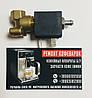 Електроклапан гарячої води триходовий 220 V AC 50Hz Saeco 11004637 (11011462)