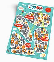 Скретч постер Travel Map #100 Дел Junior edition рус. (100J)