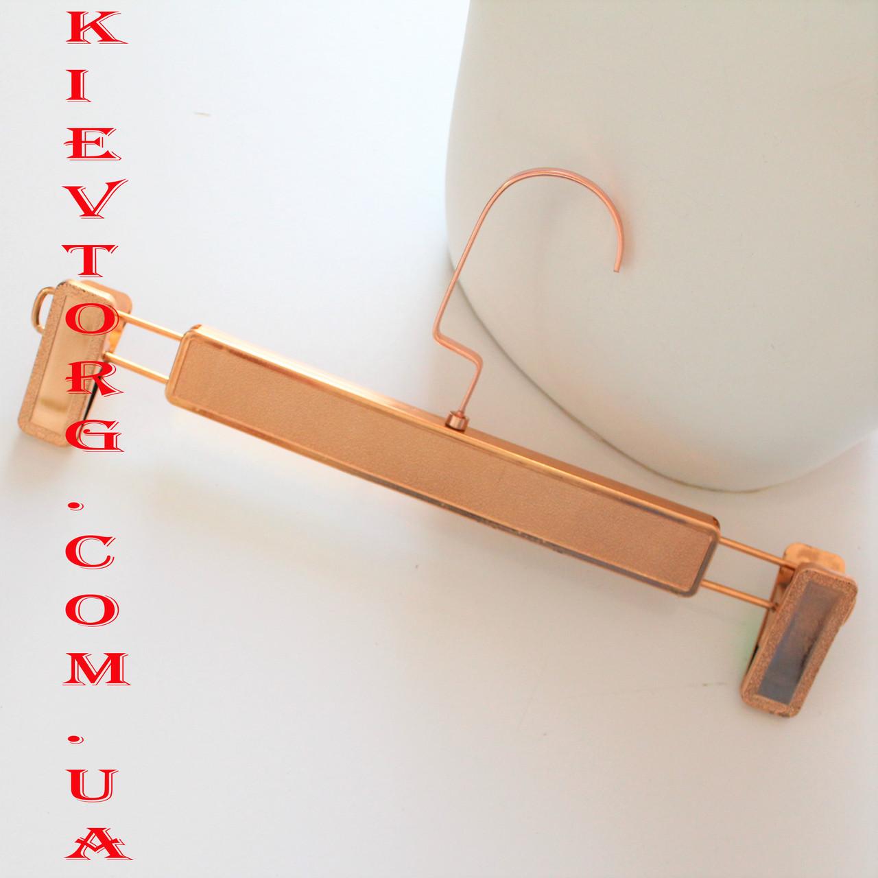 Вешалки плечики с прищепками для юбок и брюк розовое золото 315 мм