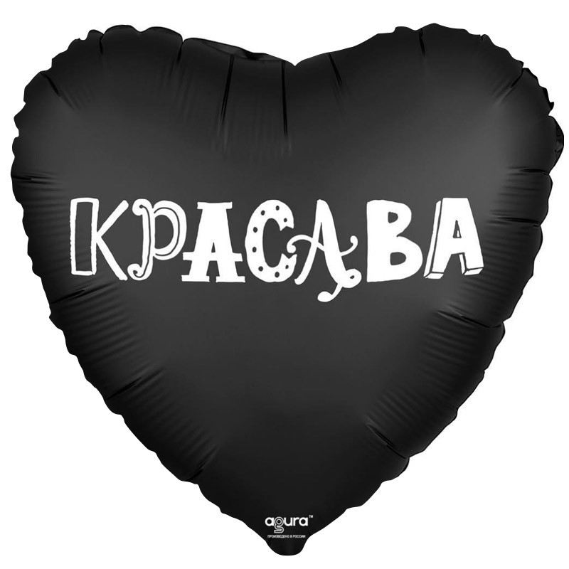 Agura Шар 18''/45 см, Сердце, Красава, Черный