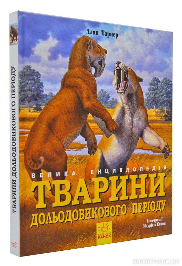 """Алан Тарнер """"Велика енциклопедія. Тварини дольодовикового періоду"""""""