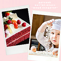 Кондитерский детский МК «Хочу быть кондитером» 20г.