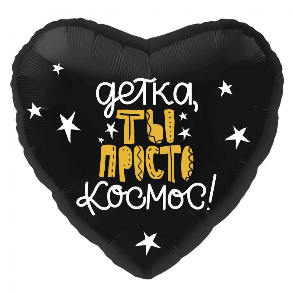 Agura Шар 18''/45 см, Сердце, Детка, ты просто космос, Черный