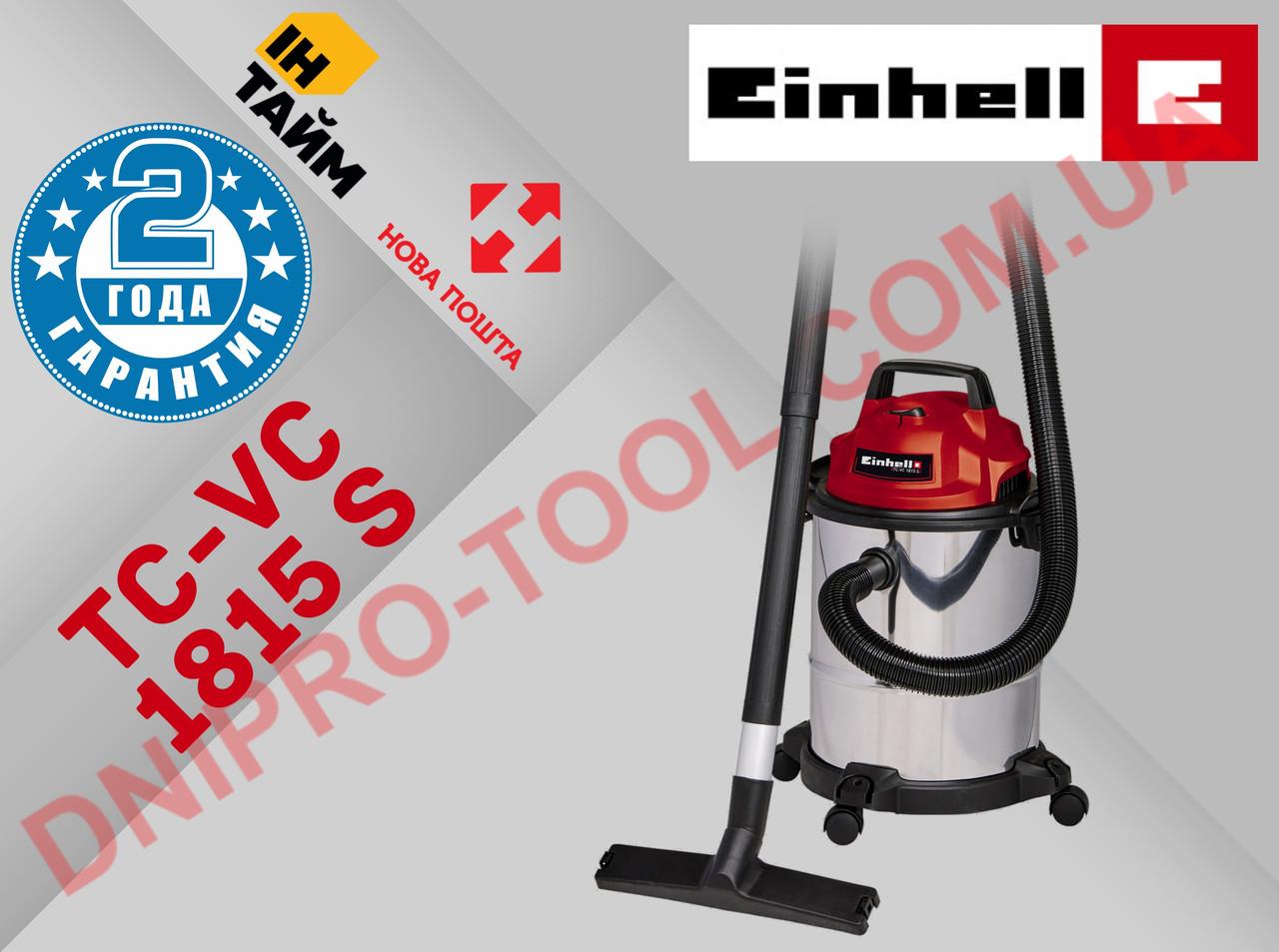 Пылесос промышленный Einhell TC-VC 1815 S