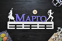 Медальница, вешалка для медалей, полочка для медалей, танцы и бег. Марго (любое имя и вид спорта)