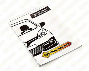 "Блокнот ""Бортовий журнал Renault Scenic"" на Renault Scenic — Auto-Mechanic (Фірмові) - NRSCE"