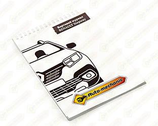 "Блокнот ""Бортовий журнал Renault Stepway"" на Renault Stepway — Auto-Mechanic (Фірмові) - NRSTE"